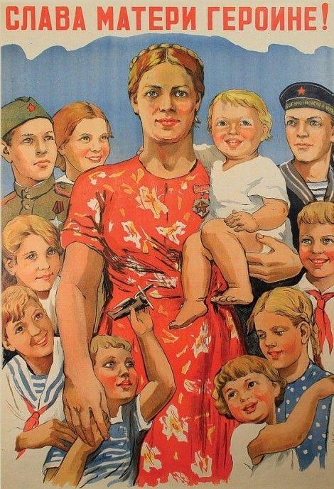 Годику, открытки мать героиня
