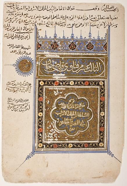 Frontispiece from the Thirteenth Section of the Fatawi (Legal Opinions) of Qadi Khan :: Egypt :: second half of 15th century :: Manuscript Illumination; Calligraphy; Bookmanuscriptperiodical; Manuscript Page, Ink, opaque watercolor, and gold on paper, 10 34 x 7 14 in. (27.31 x 18.42 cm)