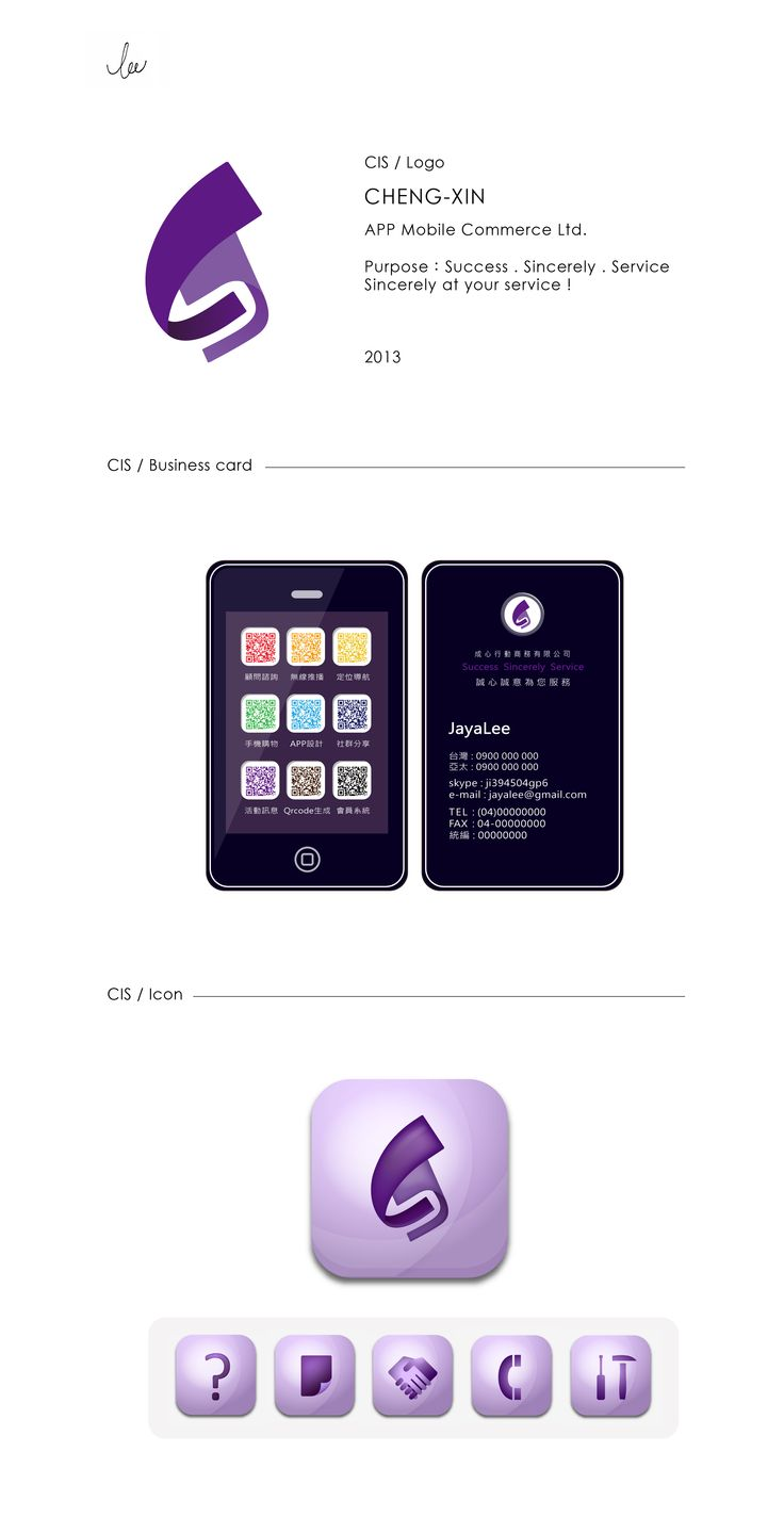 CHENG-XIN APP Mobile Commerce Ltd.  Logo Design Purpose:Success . Sincerely .  「 Service Sincerely at your service ! 」