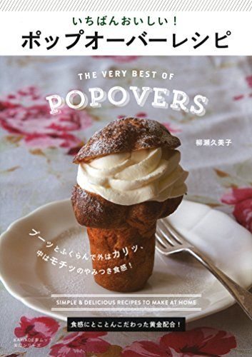 ポップオーバーレシピ・簡単に作れる朝食パンpopover!あさイチ