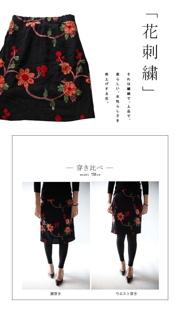 【楽天市場】刺繍が奏でる女性らしさ際立つスカート。『イロが映える、印象派。』10月15日10時~再販!◆商品発送は10月18日~です。和テイストで、新鮮さを足し算。カラー刺繍スカート##u4:antiqua