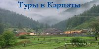 туры в Карпаты http://toursector.org.ua/karpaty/