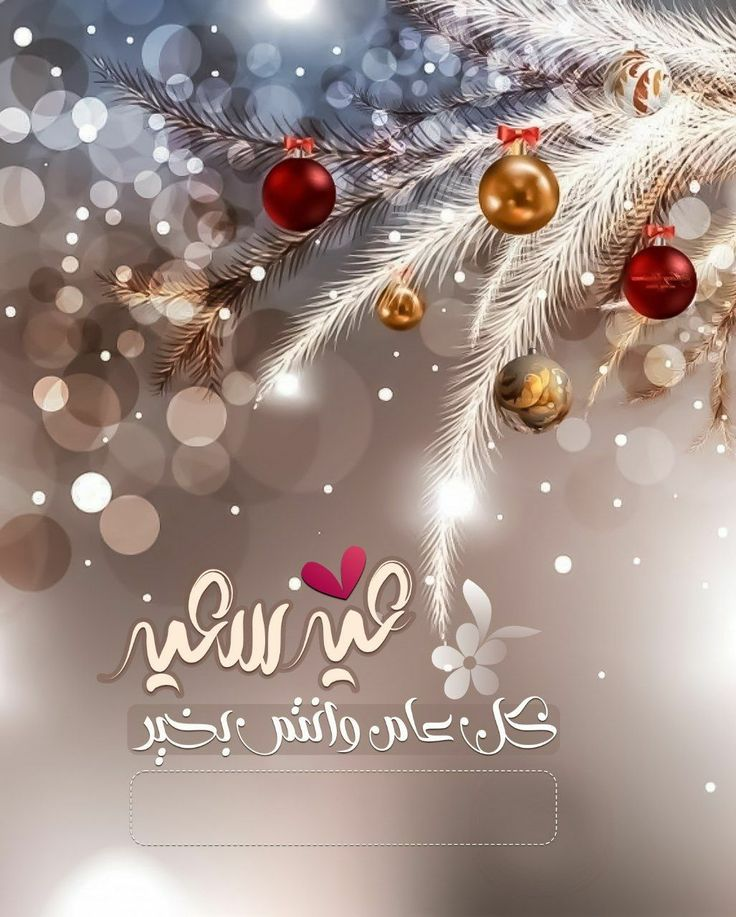Pin By Rosha On عيد مبارك Eid Greetings Eid Cards Happy Eid