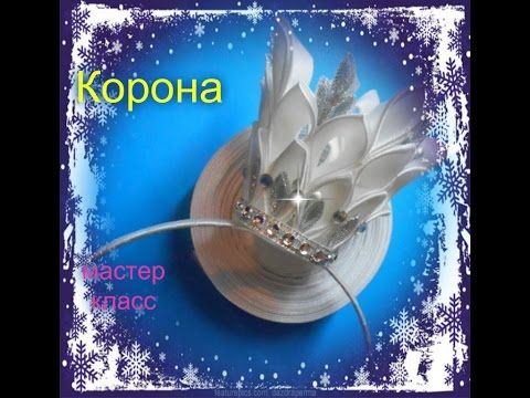 Нежная корона канзиши для маленькой принцессы/Kanzashi Crown - YouTube