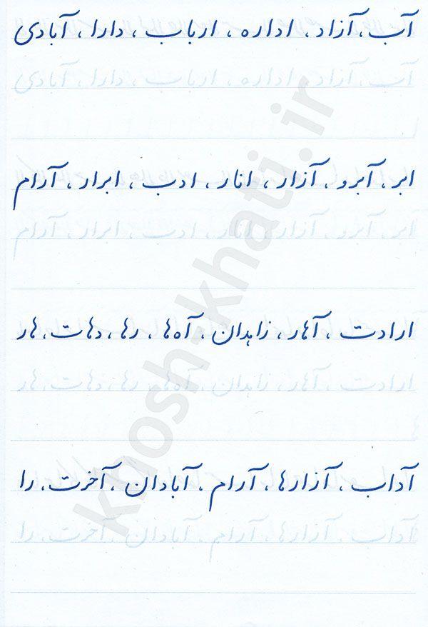 سرمشق خط تحریری حرف الف همراه با توضیح نوحه نوشتن مفردات حرف الف Arabic Calligraphy Painting Persian Calligraphy Art Hand Lettering For Beginners
