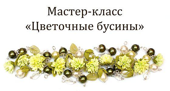 Цветочные бусинки из фоамирана