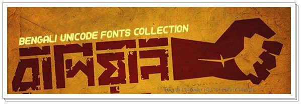 Bengali Unicode Fonts Family Collection Free Download - http://newfreesoftware.com/2015/11/17/bengali-unicode-fonts-family-collection-free-download/