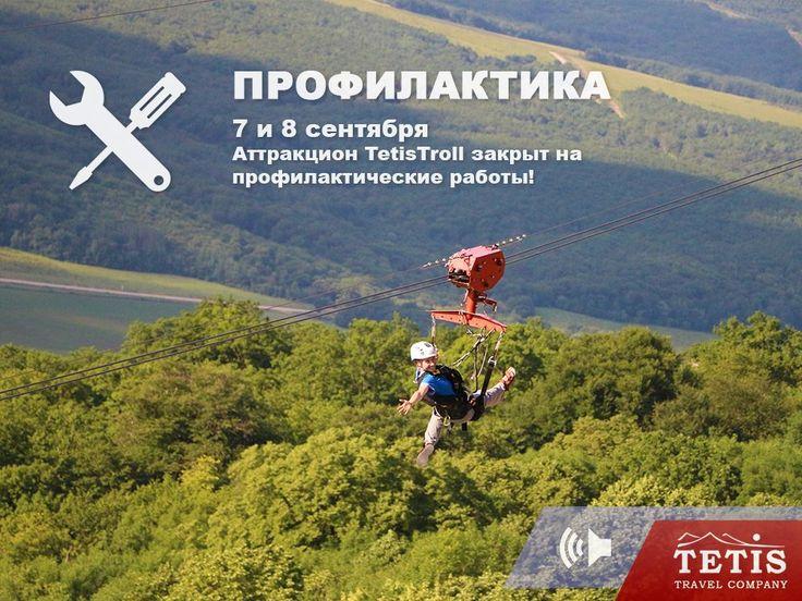 http://www.tetispark.ru/company/news/2016/profilakticheskie_raboty/  7 и 8 сентября аттракцион TetisTroll закрыт на профилактические работы. Приносим свои извинения за доставленные неудобства.
