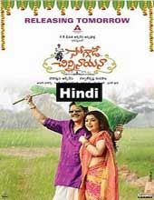 Soggade Chinni Nayana 2016 Hindi Dubbed Movie Online Download Free