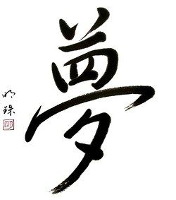 17 Best Images About Japanese Language On Pinterest