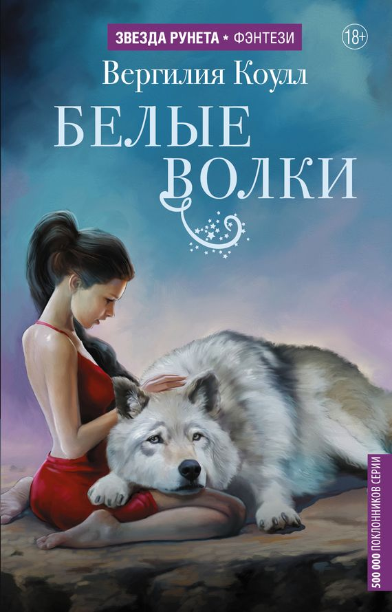 Книжный магазин: Белые волки Вергилии Коулл. Сумма: 149.00 руб.