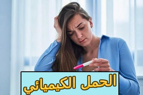 الحمل الكيميائي ماهو وماهي أسبابه