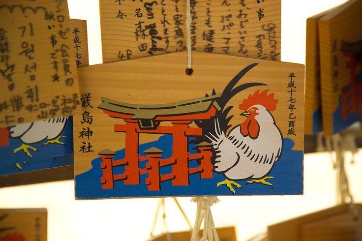 File:ItsukushimaEma7438.jpg