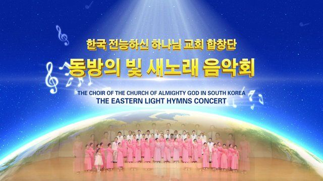 """[Almighty God] [Eastern Lightning] [The Church of Almighty God]  The Church of Almighty God Korean Choir """"The Eastern Light Hymns Concert"""""""