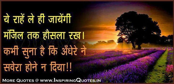 hindi anmol vachan wallpapers - precious words photos