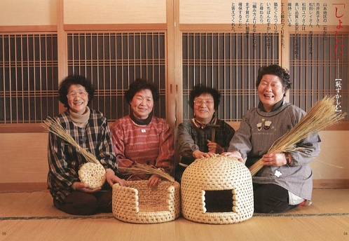 Japanese Cat Baskets (稚座 or neko chigura) woven out of rice stalks