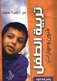 كتاب كيف تربي طفلا رائعا pdf