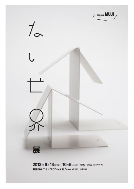 ない世界展 No World Exhibition http://www.naisekai.info/