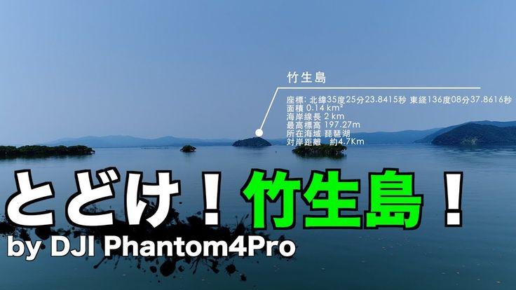 とどけ!竹生島! by DJI Phantom4Pro