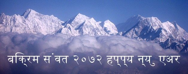 Bikram Samvat : Happy New Year 2072 http://www.digitaltsunami.com/2015/04/14/happy-lunar-new-year-2072/