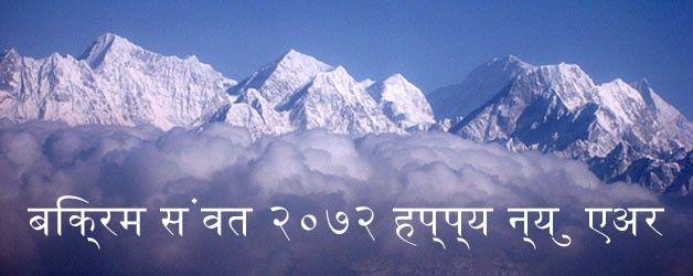 Bikram Samvat : Happy New Year 2072 http://www.digitaltsunami.com/2015/04/14/happy-lunar-new-year-2072/
