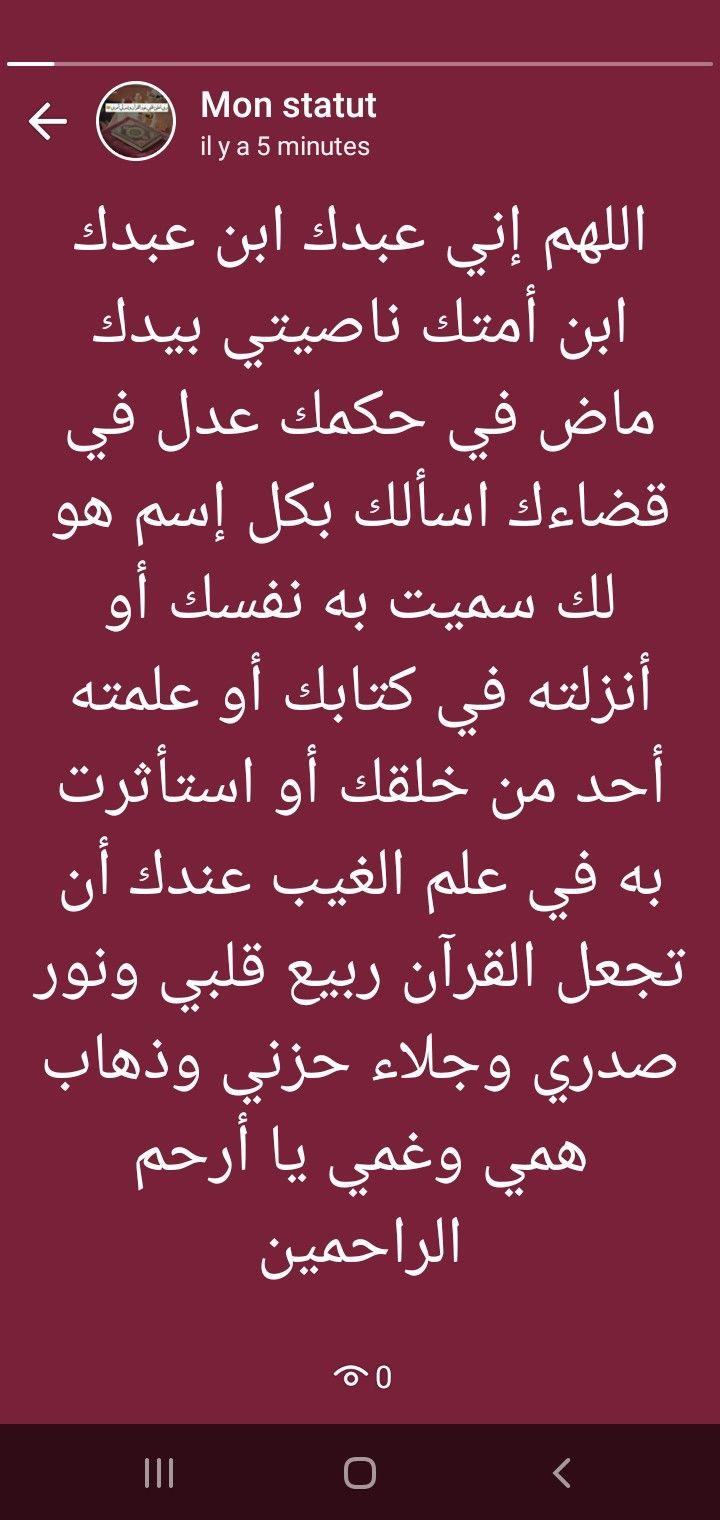 Pin By Yahia Moussaoui On دعاء الهم Math Arabic Calligraphy Calligraphy