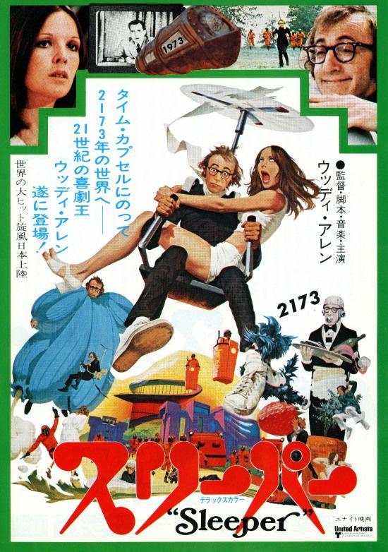 スリーパー (1973) SLEEPER :  監督ウディ・アレン、ダイアン・キートン