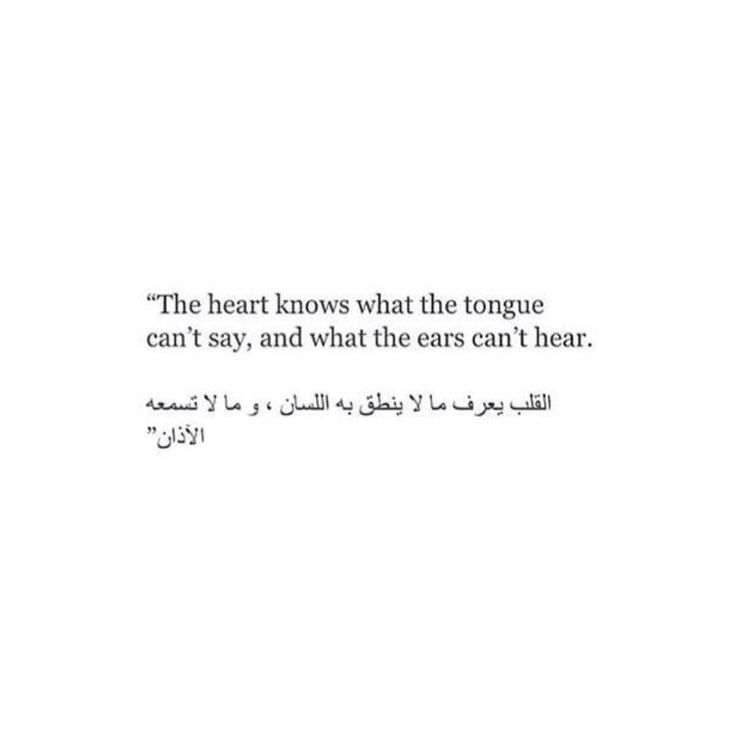 The heart knows what the tongue can't say, and what the ears can't hear...