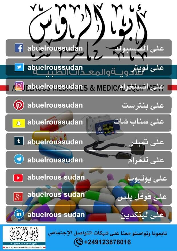 Pin By Abuelrous أبوالروس On Abuelrous Medicines Medical Equipment Medical Equipment Medicine Medical