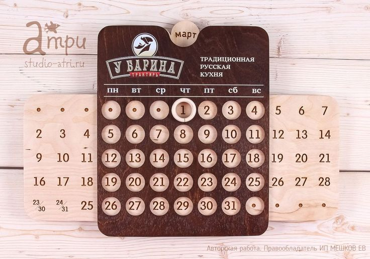Мы сделали календарь, который вы давно ждали! Послушав отзывы и предложения мы модернизировали наш вечный календарь. Теперь на нём есть месяца, сменяющие друг друга лёгким движением, и кружок, отмечающий день.