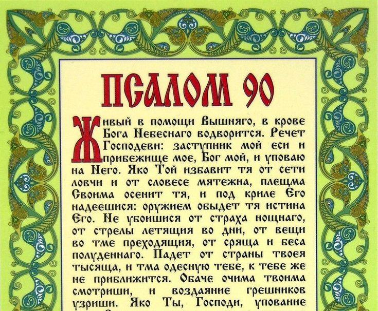 Почему девяностый псалом читается во всякой опасности?   Православная Жизнь