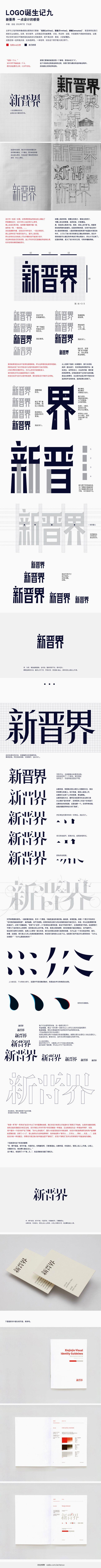 非常有見解力的VI標準字設計,不僅在文字的造形上有言之有物,且在說服客戶的層面提供相當不錯的經驗談。