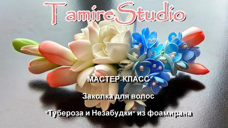 ✨НЕЗАБУДКИ И ТУБЕРОЗА✨ЦВЕТЫ ИЗ ФОАМИРАНА✨ЗАКОЛКА ДЛЯ ВОЛОС/ FLOWERS FROM...