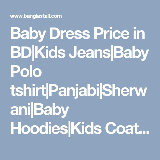 Baby Dress Price in BD|Kids Jeans|Baby Polo tshirt|Panjabi|Sherwani|Baby Hoodies|Kids Coat|Pants|Cardigans|Baby Shoes|Sport Shoes|Baby Toys BD