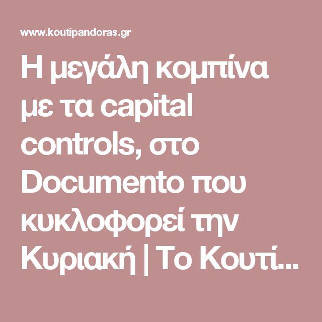 Η μεγάλη κομπίνα με τα capital controls, στο Documento που κυκλοφορεί την Κυριακή | Το Κουτί της Πανδώρας