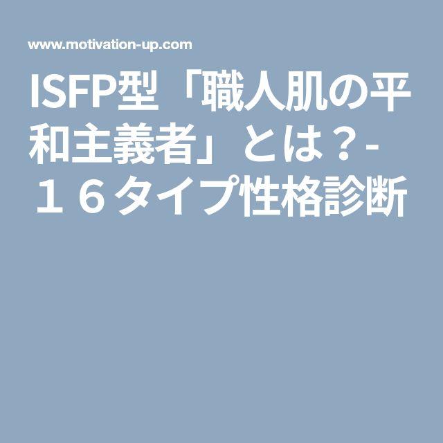 ISFP型「職人肌の平和主義者」とは?-16タイプ性格診断