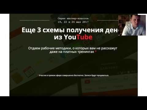 (9) Как настроить рекламу на Ютуб - YouTube