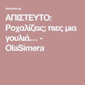AΠΙΣΤΕΥΤΟ: Ροχαλίζεις; πιες μια γουλιά… - OlaSimera