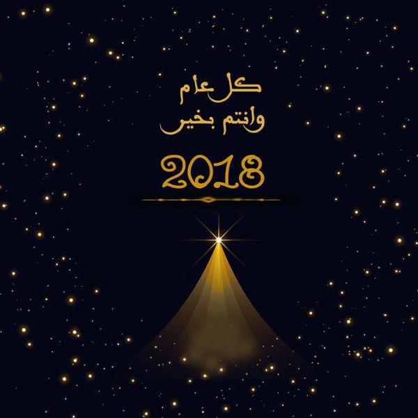 تهنئة بالعام الجديد بطاقات رأس السنة الميلادية 2018 رسائل السنة الميلادية الجديدة كل عام وأنتم بخير New Year Card Messages Happy New Year Cards New Year Card