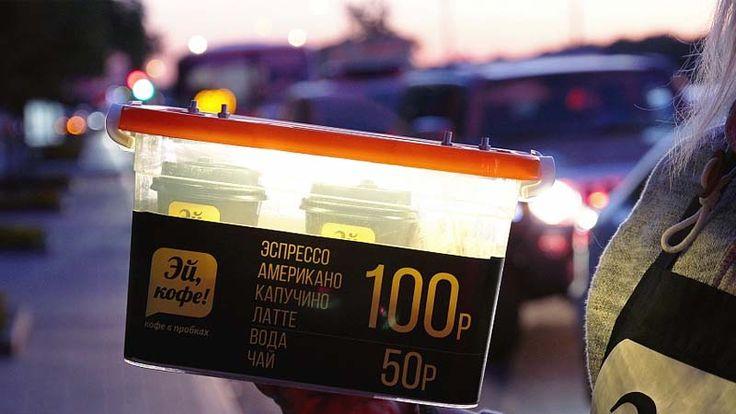 Зачем они это делают: доставляют еду застрявшим в пробке http://incrussia.ru/understand/zachem-oni-eto-delayut-dostavlyayut-edu-zastryavshim-v-probke/  Москва ежедневно стоит в пробках, а с реконструкцией городских улиц ситуация совсем усугубилась. Для автомобилистов это потеря времени, а для бизнесменов – хорошая возможность заработать: людям, скучающим в заторах, можно доставлять еду и напитки. Владельцы и менеджеры компаний, освоивших этот бизнес, рассказали Inc., как они это делают и с…