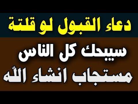 دعاء القبول ستري العجب بعد هذا الدعاء ستصبح محبوبا لدى الجميع Youtube Youtube Positivity Allah