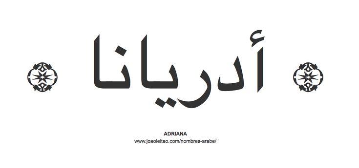 Adriana en árabe