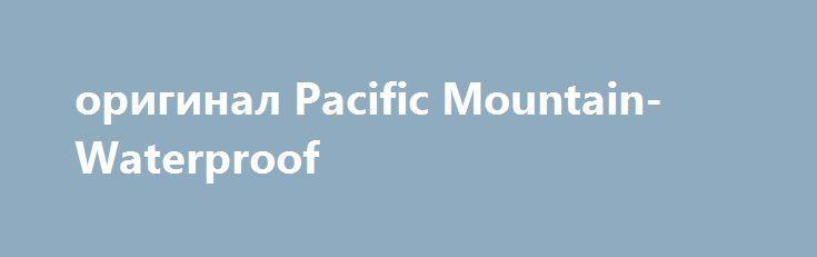 оригинал Pacific Mountain- Waterproof http://brandar.net/ru/a/ad/original-pacific-mountain-waterproof/  Ботинки  Pacific Mountain Ascend Waterproof, оригинал из США, размеры US 9 (наш 42, стелька 27 см), US 9,5 (наш 42,5, стелька 27,5 см, фото №7), US 10 (наш 43, стелька 28 см), находятся в пути.Оснащены водонепроницаемой дышащей мембраной, что позволяет их эксплуатировать в осенне- зимние слякоть и морозы, оставляя ноги сухими и в тепле.Верх- дышащая сетка, замша и синтетические…