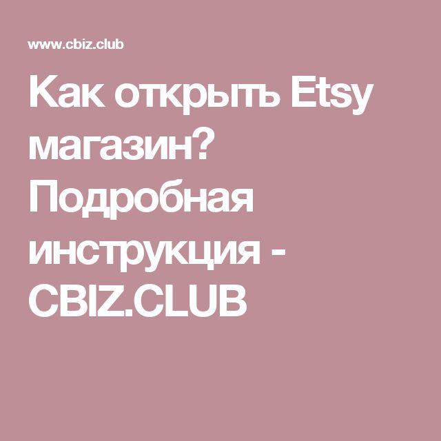 Как открыть Etsy магазин? Подробная инструкция - CBIZ.CLUB