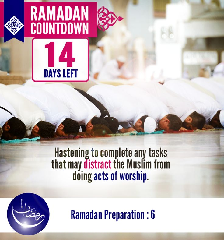 #PrepareForRamadan 6: Hasten to complete any tasks that may distract you from doing acts of worship. #IOURamadan