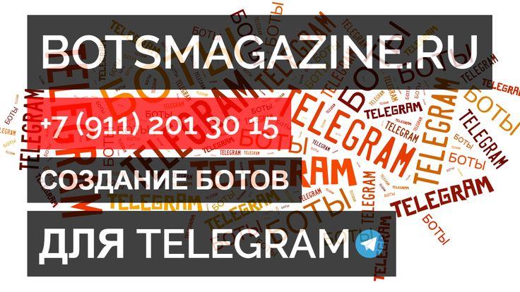 Бот gif telegram - BotsMagazine.Ru Искали: Бот gif telegram? Поздравляем! Вы нашли отличную команду разработчиков приложений: бот gif telegram, чат ботов telegram и ботов telegram!
