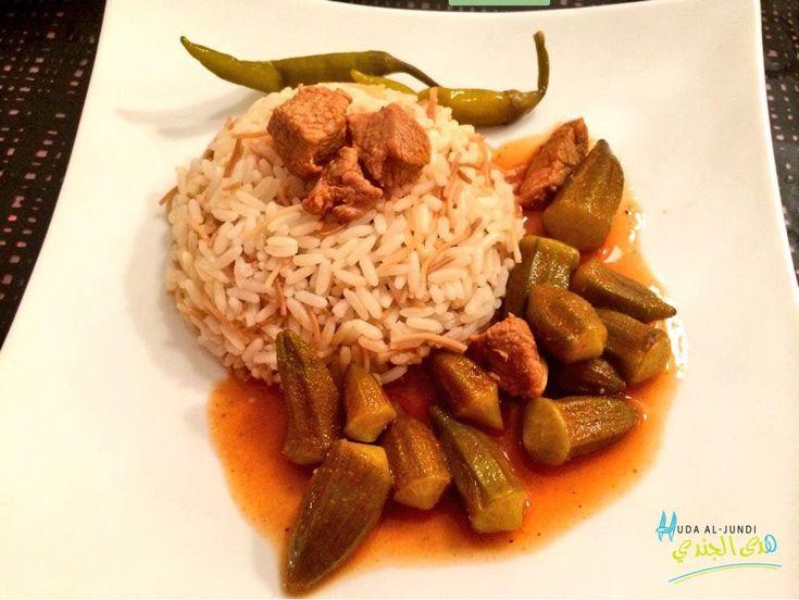 Bamya oder Okra ist in Syrien einer der beliebtesten Gemüse und wird nicht nur da, sondern im ganzen Nahen Osten gekocht. Traditionell wird es mit Lammfleisch zubereitet. Von Ort zu Ort kann es abe…