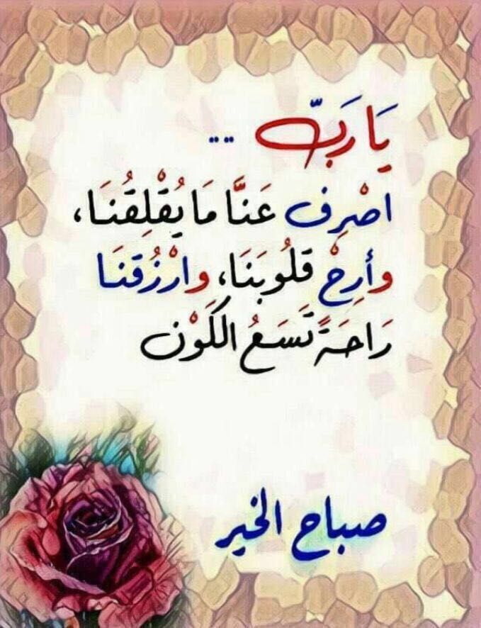 Pin By Shereen Allam On صباح الخير Good Morning Good Morning Arabic Morning Greeting Rose Flower Wallpaper