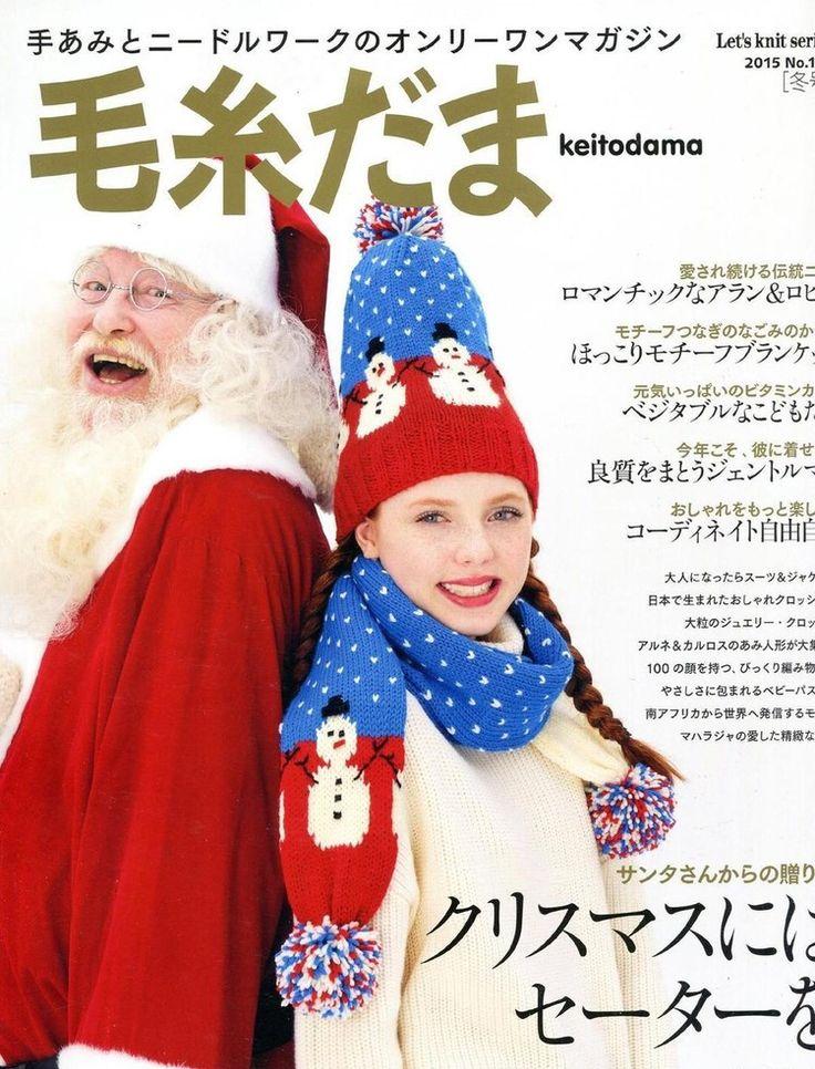 Keito Dama №168 2015 Winter - 轻描淡写 - 轻描淡写