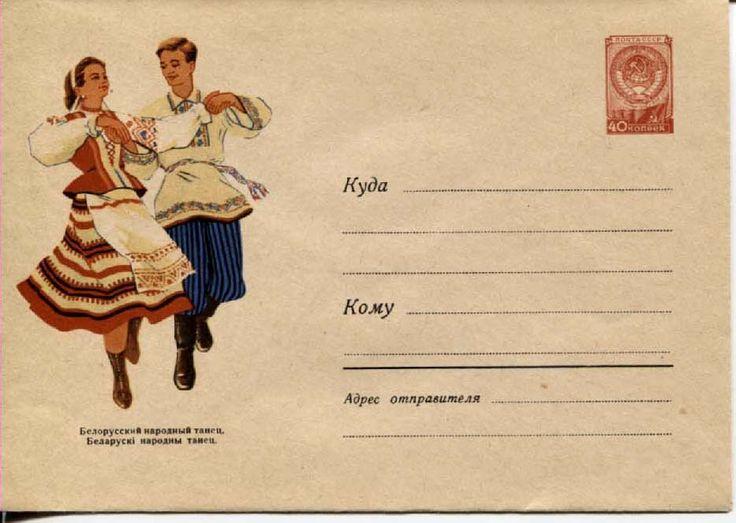 ХМК 1960 БЕЛАРУСЬ НАРОДНЫЙ ТАНЕЦ СК-№ 1157